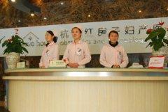 杭州红房子妇产医院前台