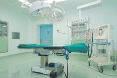 超标准人流手术室